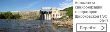 Система синхронизации генераторов Широковской ГЭС